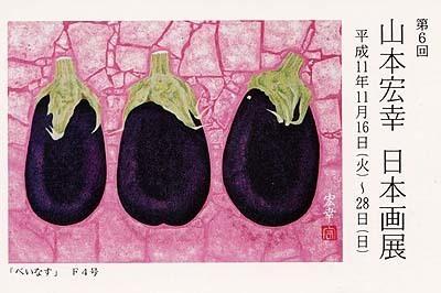 yamamoto01.jpg