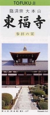 toufukuji_2.jpg