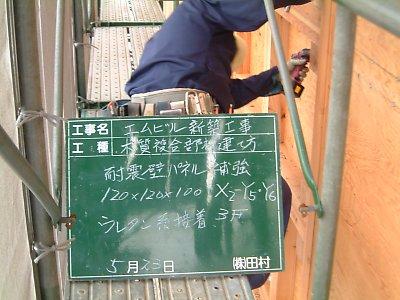 20050523567.JPG