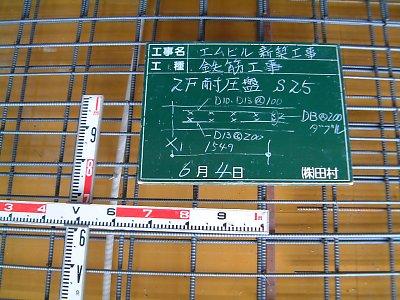 20050604605.JPG