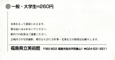 20110620scan-003.jpg