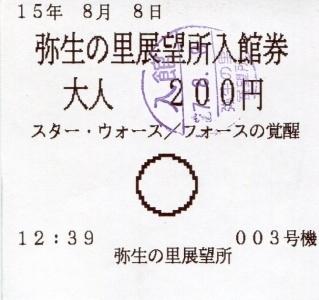 20150811-17.jpg
