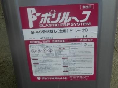 R0031732.JPG